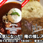 【イベント】東京|カレー屋が本気になった!俺の推しスパイス祭り!