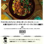 【新店舗】東京 Mr.McLean@豆くじら Spincoaster Music Bar店 OPEN!