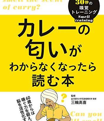 【新刊】カレーの匂いがわからなくなったら読む本 Kindle版