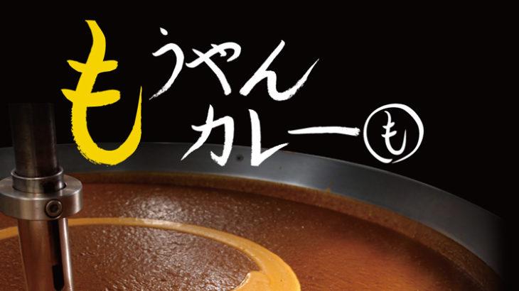 【新店舗】東京|もうやんカレー 虎ノ門 オープン