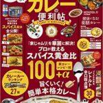 【新刊】【便利帖シリーズ028】自宅で作るカレーの便利帖 (晋遊舎ムック)
