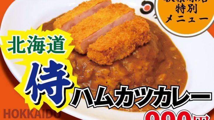 【新メニュー】東京|日乃屋カレー秋葉原|ハムカツカレーの販売を開始致しました!