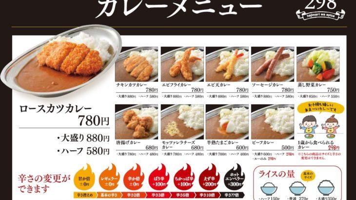 【新メニュー】福岡|カレーの298|全メニューリニューアル!!