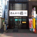 【新店舗】北海道|とんかつ檍 札幌大通店 オープン!