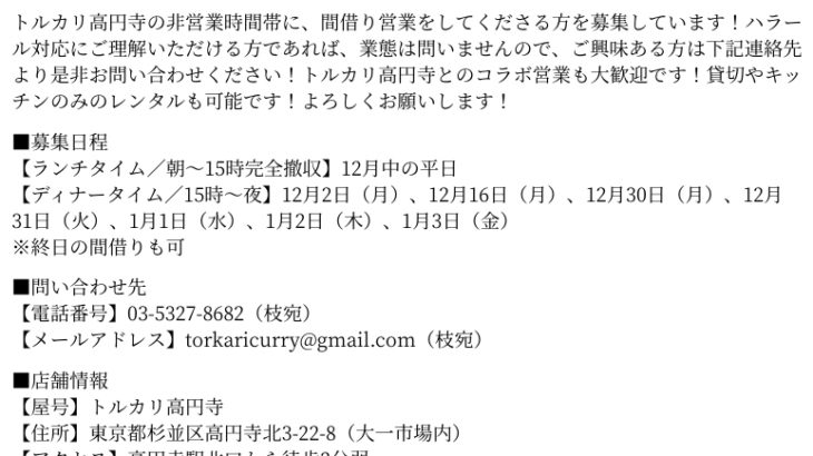 【求人】東京|【トルカリ高円寺】間借り希望者募集!【12月/1月】