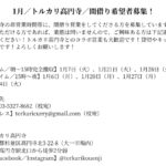 【求人】東京|1月/トルカリ高円寺/間借り希望者募集!