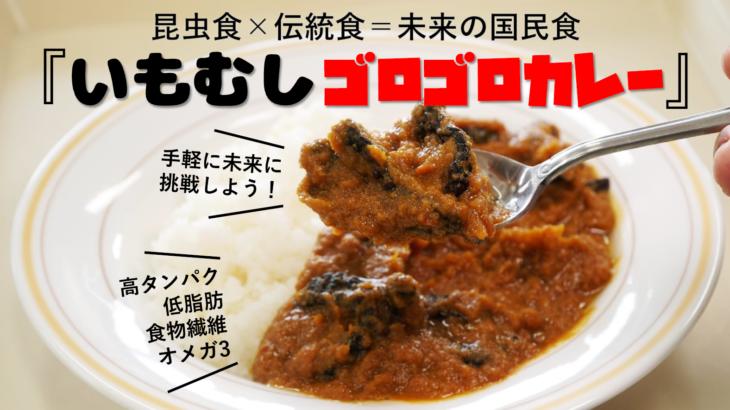 伝統食×昆虫食=未来の国民食「いもむしゴロゴロカレー」を産学連携で開発!