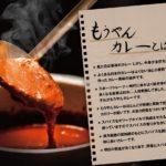 もうやんカレー|東京都港区 2017年12月7日(木)オープン