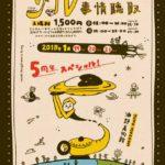 カレー事情聴取Vol.20 5周年スペシャル