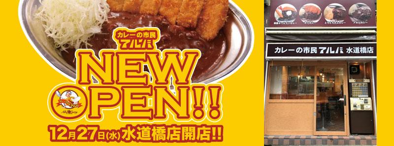 カレーの市民アルバ水道橋店12月27日オープン!!
