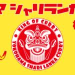 横浜中華街に新しいタイプのカレー店が登場、寿司とカレーがクロスオーバーするヨコハマシャリランカカレーが中華街の辰すしのランチタイムに営業開始