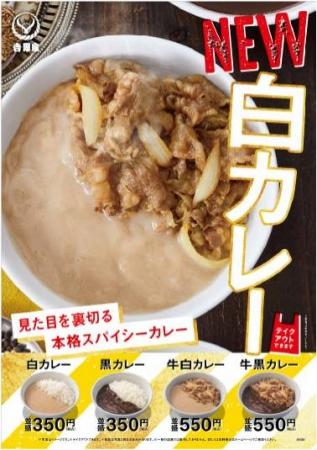 吉野家『白カレー』発売のお知らせ。