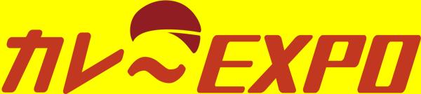 第5回 カレーEXPO開催決定
