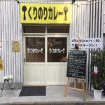東京オープン!くりのりカレー