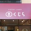 【金、土、日曜日限定】【高円寺】間借りカレー店主大募集!