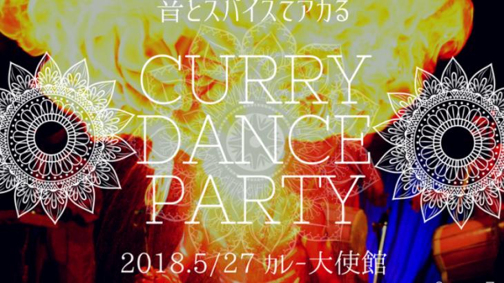 【イベント】東京|音とスパイスでアガる大使館「Curry Dance Party」開催決定!