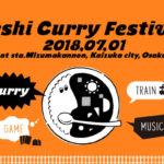 【イベント】大阪|7.1夏至カレーフェス@水間観音駅