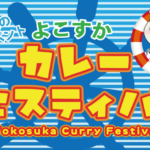 【イベント】神奈川|5/19,20日本最大級よこすかカレーフェスティバル2018