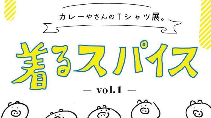 【イベント】大阪|着るスパイスvol.01〜カレーやさんのTシャツ展〜、〜有名カレーやさんが3店舗ずつ特別なあいがけカレー〜