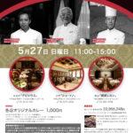 【イベント】東京|東京グランメゾン♡チャリティカレー