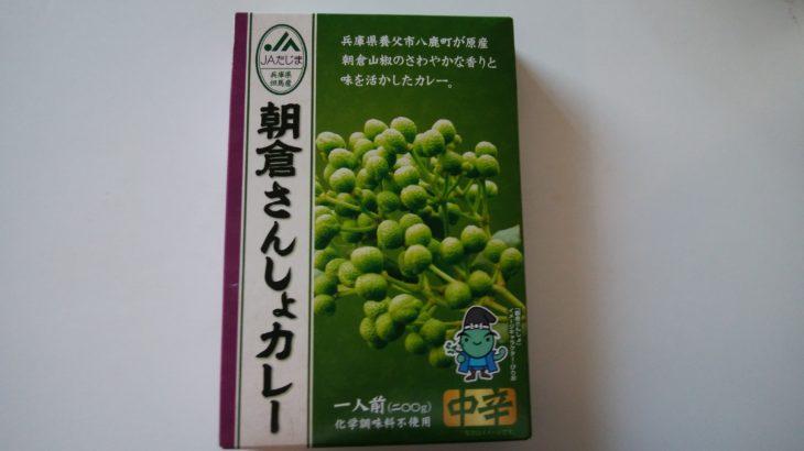 【レトルトカレー食レポ】朝倉さんしょカレー