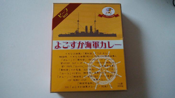 【レトルトカレー食レポ】よこすか海軍カレー