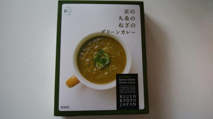 【レトルトカレー食レポ】京の九条のねぎのグリーンカレー