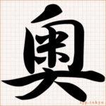 【イベント】東京|【0629】奥高円寺友のCurry会