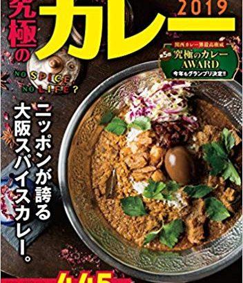 【新刊】究極のカレー2019 関西版 (ぴあMOOK関西) ムック