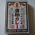 【レトルトカレー食レポ】キンシ正宗 京仕込吟醸 酒粕カレー