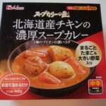 【レトルトカレー食レポ】北海道産チキンの濃厚スープカレー〜3種のブイヨンの深いコク〜