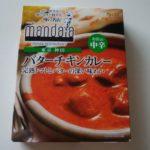 【レトルトカレー食レポ】東京 神田 マンダラ バターチキンカレー 〜完熟トマトとバターの深い味わい〜