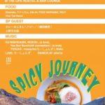 【イベント】福岡|Spicy Journey