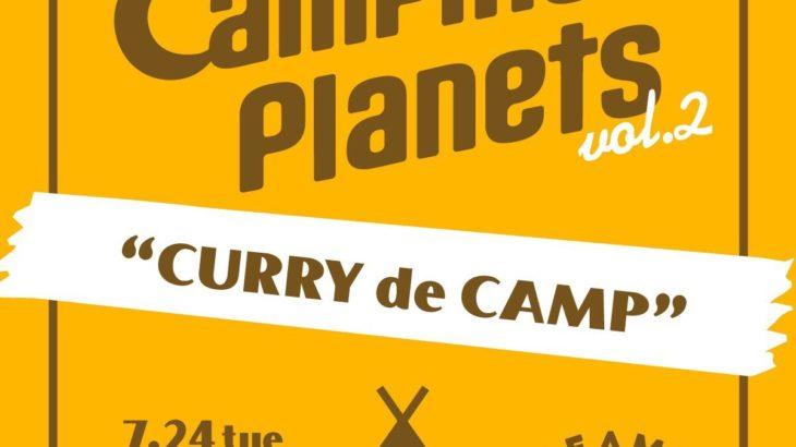 【イベント】神奈川|BEAMS planets 横浜でカレーイベント