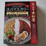 【レトルトカレー食レポ】スリランカ式スパイスカリー(キーマカリー&トマトツナカリー)新宿中村屋