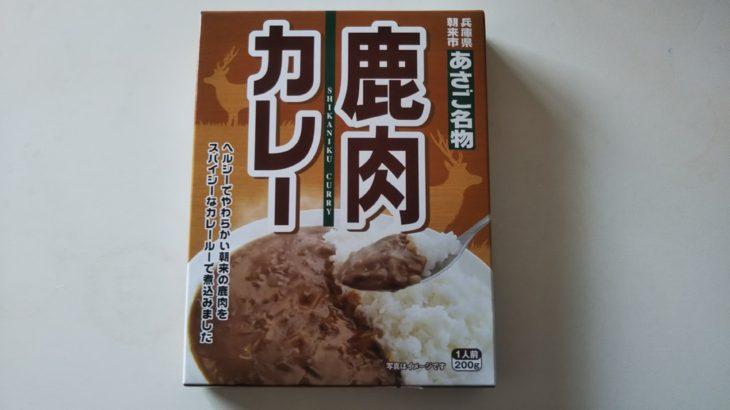 【レトルトカレー食レポ】あさご名物 鹿肉カレー 兵庫県朝来市