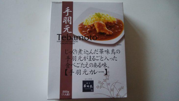 【レトルトカレー食レポ】手羽元カレー〜じっくり煮込んだ華味鳥の手羽元がまるごと入った食べごたえのある味