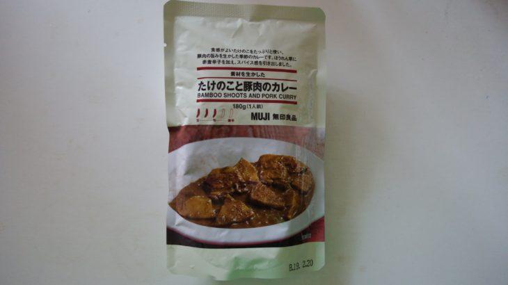 【レトルトカレー食レポ】無印食品 素材を活かした たけのこと豚肉のカレー