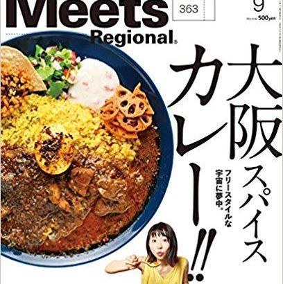 【新刊】Meets Regional 2018年9月号[雑誌] 大阪スパイスカレー!