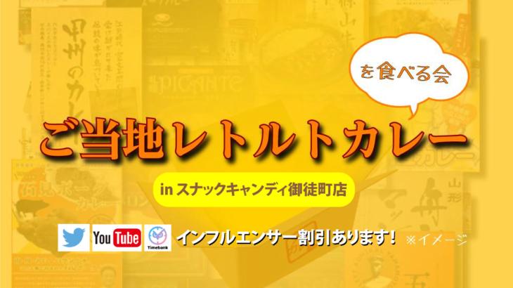 【イベント】東京|ご当地レトルトカレーを食べる会 in スナックキャンディ御徒町店
