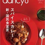 【新刊】dancyu(ダンチュウ) 2018年9月号「スパイスカレー 新・国民食宣言」 雑誌