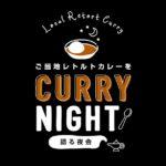 【イベント】東京|ご当地レトルトカレーを楽しみ会を開催!