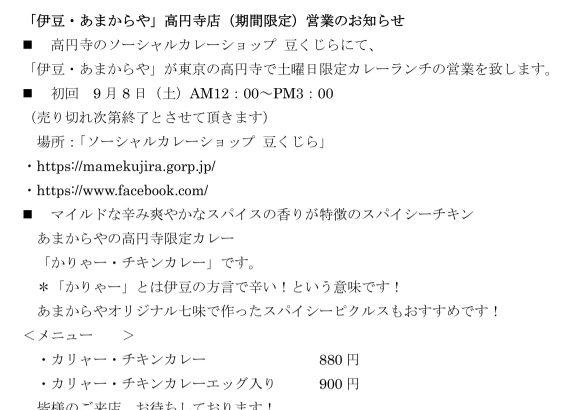 【新店舗】東京|【0908/Sat】伊豆 あまからや高円寺店オープン!【豆くじら内】
