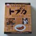 【レトルトカレー食レポ】うわさの人気店 トプカ インドムルギカリー
