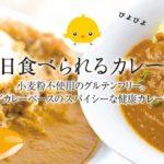 【新店舗】秋田|ひよこカレー オープン!