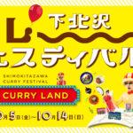 【イベント】東京|下北沢カレーフェスティバル2018 It's a CURRY LAND