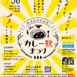 【イベント】千葉 9/30(日)幕張で人気カレーと音楽の秋まつり開催!
