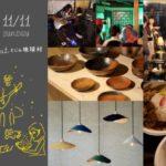 【イベント】その他|【カレーフェス】岐阜|カレーと陶器と音楽の祭典「摩咖摩咖(マカマカ)」開催