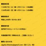【求人】東京|【1027/1028】アルバイト募集!【@高円寺】