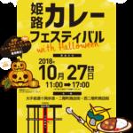 【イベント】兵庫|姫路カレーフェスティバル